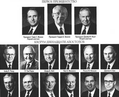 """Высшая власть """"церкви мормонов"""""""